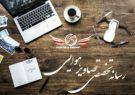 اولین وب سایت اشتراک گذاری تصاویر هوایی پهپاد پارسی در شیراز راه اندازی شد