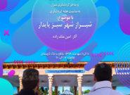 اولین نمایشگاه عکس هوایی با پهپاد در شیراز برگزار میشود