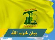 حزبالله لبنان درباره پهپاد متجاوز رژیم صهیونیستی بیانیه داد