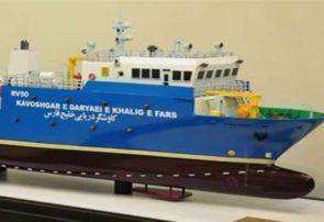 ششمین گشت اقیانوس شناسی خلیج فارس و دریای عمان با پایش پهپادها آغاز می شود