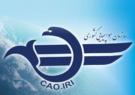 هواپیمایی کشوری به ۱۶ شرکت مجوز طراحی و ساخت قطعات داد