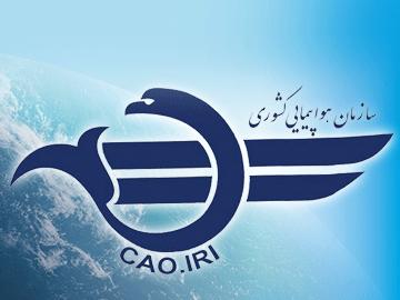 بیانیه سازمان هواپیمایی کشوری درخصوص فایل صوتی پرواز ۷۵۲