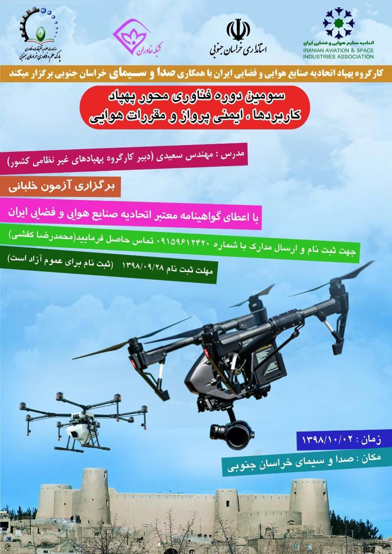 سومین دوره فناوری محور پهپاد؛ کاربردها، ایمنی پرواز و مقررات هوایی در خراسان جنوبی