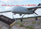 یک خلبان خودکار حرفهای برای UAVها