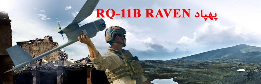 پهپاد RQ-11B Raven