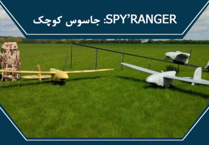 Spy'Ranger: جاسوس کوچک