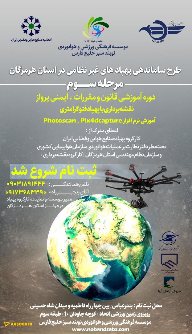 طرح ساماندهی پهپادهای غیرنظامی در استان هرمزگان