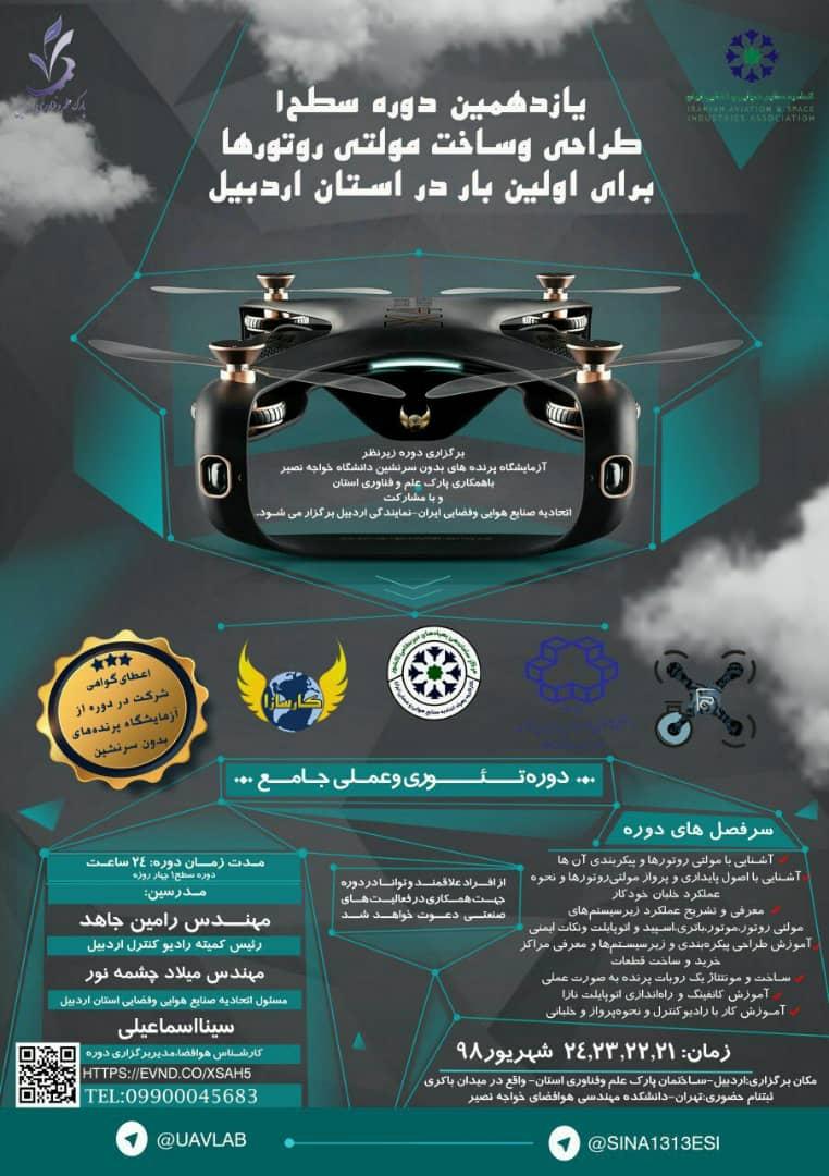 یازدهمین دوره طراحی و ساخت مولتی روتورها و آشنایی با اصول ایمنی پرواز پهپادها، این بار  در استان اردبیل