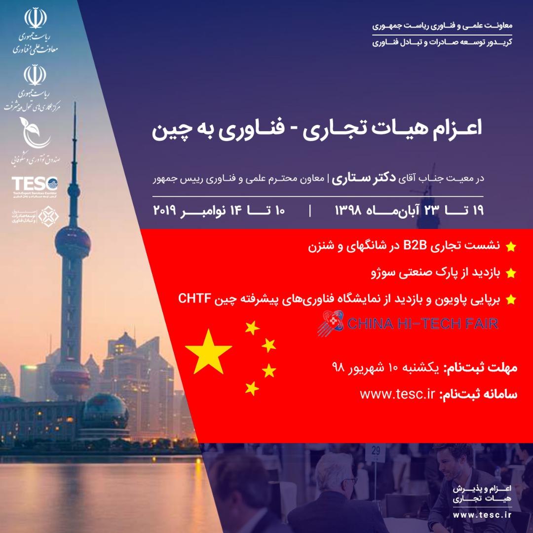 اعزام هیات تجاری به کشور چین و حضور در شانگهای، سوژو و شنزن