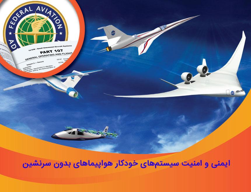 ایمنی و امنیت سیستمهای خودکار هواپیماهای بدون سرنشین
