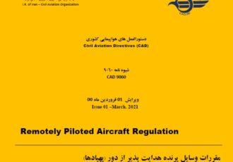 دستورالعمل های هواپیمایی کشوری Civil Aviation Directives (CAD) شیوه نامه پهپادها ۹۰۶۰ CAD